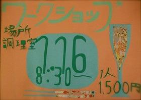 →1月16日土曜日「大野市学びの里 めいりん」 にて。ワークショップポスター