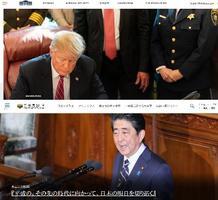 米ホワイトハウス(上)と首相官邸のホームページ