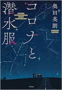 『コロナと潜水服』奥田英朗著 コロナ禍に見るひとときの夢