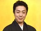 尾上菊之助、新作歌舞伎『風の谷のナウシカ』公演で…