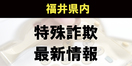 【特殊詐欺】福井で500万円被害