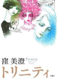 『トリニティ』窪美澄著 女の全部がここにある