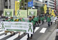 提供の意思表示考えて パレードで移植医療啓発 健康まっぷ