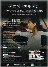 デニズ・エルデン ピアノ リサイタル東京公演2019〜トルコから日本へ、西風に乗って〜