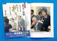 横田滋さん悼み報道写真集