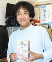 新著を出版した中村伸一医師=福井県おおい町の国民健康保険名田庄診療所