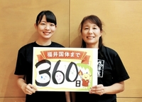 福井国体まであと360日