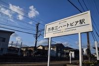 「高輪ゲートウェイ」福井の駅名でも