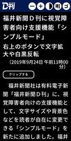 福井新聞D刊のシンプルモード機能を試すことができるデモページ(スマートフォン版)