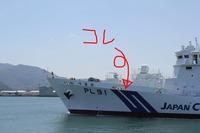 海上保安庁の巡視船に描かれたマーク、一体なに? 首を傾けると解ける謎【敦賀海保日誌】