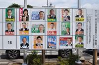 勝山市議会議員選挙23時ごろ大勢