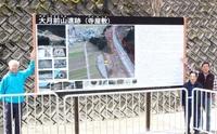 大月前山遺跡に看板 永平寺町 歴史継承へ住民設置