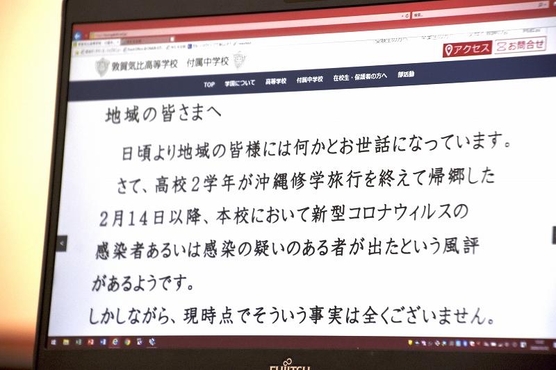 福井 県 コロナ ウイルス