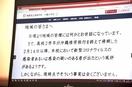 新型コロナ感染ない福井でデマ横行