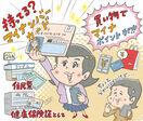 5千円還元で景気下支え 個人番号カードの普及狙…