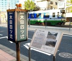 歩道に設置された木田四ツ辻の駅名標とパネル=31日、福井市西木田2丁目