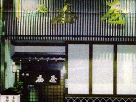 福井の旬魚を中心に、郷土料理でおもてなし