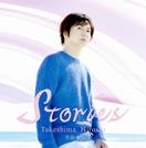 竹島宏さん20周年アルバムは…足跡