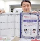 3年日記で健康長寿 永平寺町・連合会 200冊…