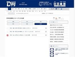 速習セミナー特集ページの画面