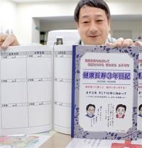 3年日記で健康長寿 永平寺町・連合会 200冊販売