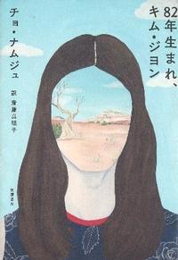 『82年生まれ、キム・ジヨン』チョ・ナムジュ著、斎藤真理子訳 不条理に目を凝らす