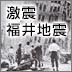 【福井地震70年】