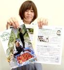 見やすい県広報誌に 「NEWSふくい」創刊 文…