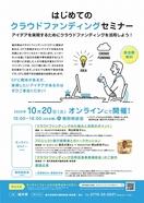CF入門セミナー10月20日に開催
