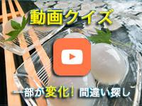 【動画クイズ】どこが変わった? つるんとした食感が人気のくずまんじゅう(小浜市)