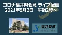 コロナ43人感染、福井県の会見中継 8月3日14時からYouTubeチャンネル