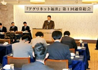 農業経営発展へ視察などを計画 アグリネット福井総会