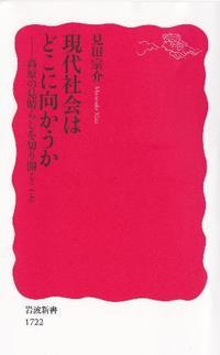 『現代社会はどこに向かうか』見田宗介著 未来へのポジティブな展望