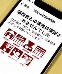 接触確認アプリCOCOAまだ必要? 福井県内、通知によるコロナ陽性判明「ほぼゼロ」