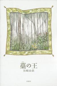 『藁の王』谷崎由依著 書くことの恐怖と快楽
