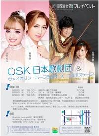 OSKと初コラボ公演 武生国際音楽祭プレイベント 8日開幕 チェロ演奏会も