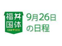 福井国体9月26日の日程