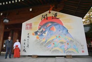 奈良県橿原市の橿原神宮にお目見えした「亥」の大絵馬=30日午後