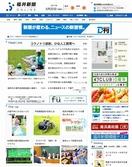 福井新聞オンライン見やすく一新