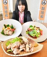 福地鶏を食材に使った鉄板焼き(手前)などの料理=5月23日、福井県庁