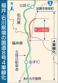 福井・石川県境4車線化 国道8号、国交省が整備案 トンネルを新設