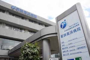 若狭高浜病院=福井県高浜町