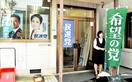 民進党福井県連、存続の方向で調整