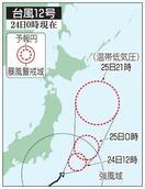 台風12号、関東に接近へ