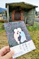 福井県大野市であった事件をモチーフにした漫画「よろこびのうた」