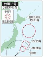 台風12号の予想進路(24日0時現在)
