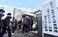 センター試験初日、福井の天気は
