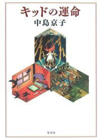 『キッドの運命』中島京子著 こことあそこは地続きである