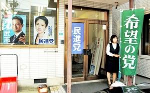 希望の党ののぼりが立つ民進党福井県連事務所=27日、福井市大手2丁目