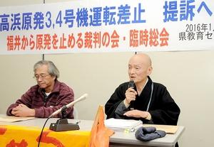 高浜原発3、4号機の運転差し止め訴訟に向けて会見する中嶌哲演代表(右)=16日、福井県教育センター